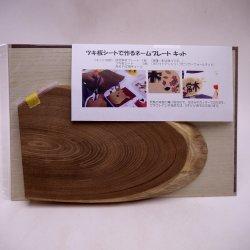 画像1: ツキ板シートで作るネームプレート キット