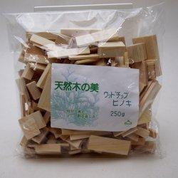 画像1: ウッドチップ袋入 ヒノキ