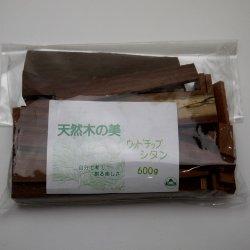 画像1: ウッドチップ袋入 シタン 【WEB限定◆】
