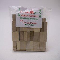 画像1: ひらめ木パーツ・ホオ 10×20×30mm 【WEB限定】