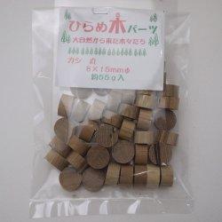 画像1: ひらめ木パーツ ・ カシ 丸 8×15mmφ 【WEB限定】