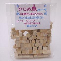 画像1: ひらめ木パーツ・ヒノキ 8×8×8mm 【WEB限定・アウトレット特価】