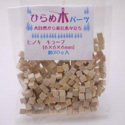 画像1: ひらめ木パーツ・ヒノキ 6×6×6mm 【WEB限定・アウトレット特価】