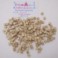 画像2: ひらめ木パーツ・ヒノキ 6×6×6mm 【WEB限定・アウトレット特価】