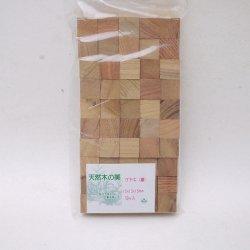 画像1: ケヤキ 15×15×15mm(50ヶ入) 【WEB限定】