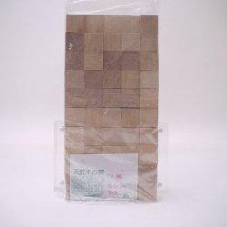 画像1: ブナ 15×15×15mm(50ヶ入) 【WEB限定】