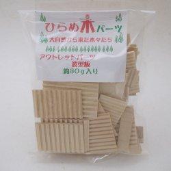画像1: ひらめ木パーツ・波型板(アウトレットパーツ) 【WEB限定】
