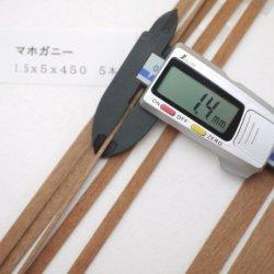 画像3: マホガニー袋入 1.5×5×450mm(5) ・ 1.5×10×450mm(3) 【WEB限定】