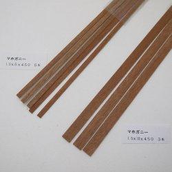 画像2: マホガニー袋入 1.5×5×450mm(5) ・ 1.5×10×450mm(3) 【WEB限定】