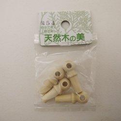 画像1: 木のつまみ 袋入り No.54-(4)