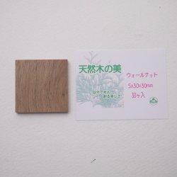画像2: ウッドピース  ウォールナット 5×30×30mm(30個入り)【WEB限定】