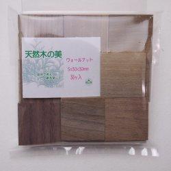 画像1: ウッドピース  ウォールナット 5×30×30mm(30個入り)【WEB限定】