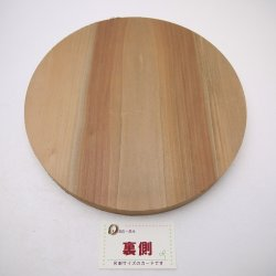 画像2: カツラ 円板 29×300φmm 【WEB限定】