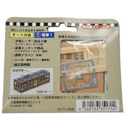 画像4: 「木の電車シリーズ No.1  電車-1」