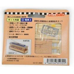 画像4: 「木の電車シリーズ No.2  電車-2」