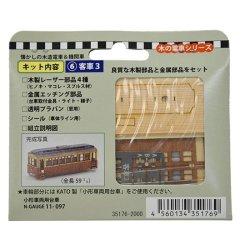 画像4: 「木の電車シリーズ No.6  客車-3」