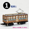 「木の電車シリーズ No.1  電車-1」