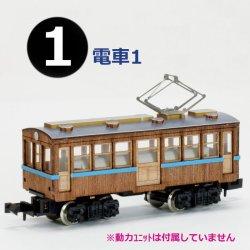 画像1: 「木の電車シリーズ No.1  電車-1」