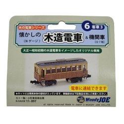 画像3: 「木の電車シリーズ No.6  客車-3」