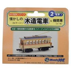画像3: 「木の電車シリーズ No.2  電車-2」