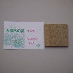 画像2: ウッドピース キハダ 5×30×30mm(30個入り)【WEB限定】