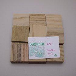 画像1: ウッドピース キハダ 5×30×30mm(30個入り)【WEB限定】